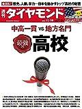 週刊ダイヤモンド 2016年 11/19 号 [雑誌] (最強の高校 中高一貫VS地方名門)