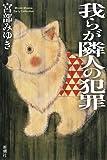 我らが隣人の犯罪 新装版 (Miyuki Miyabe Early Collection)