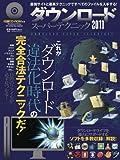 ダウンロードスーパーテクニック 2011 (100%ムックシリーズ)