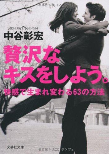 【文庫】 贅沢なキスをしよう。 -快感で生まれ変わる63の方法- (文芸社文庫)