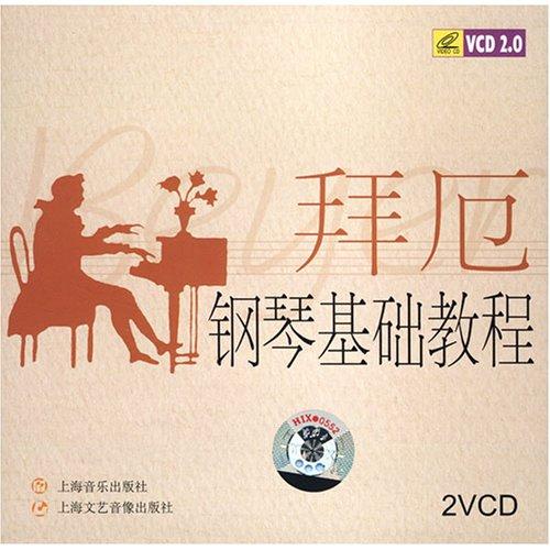 拜厄钢琴基础教程(2vcd)图片