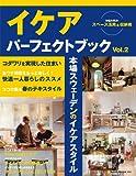 IKEA Perfect Book2(イケアパーフェクトブック)