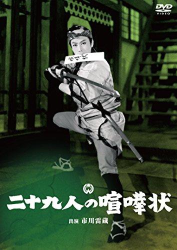二十九人の喧嘩状 [DVD]