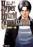 Hyper Hybrid Organization 01-01 運命の日 (電撃文庫)