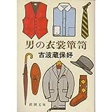 男の衣裳箪笥 (新潮文庫)