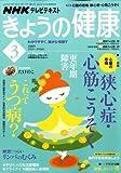 NHK きょうの健康 2009年 03月号 [雑誌]