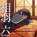 TVアニメーション 魔法戦争 キャラクターCDII 相羽六