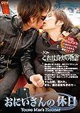 おにいさんの休日 【GUYS-01】 [DVD]