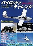 パイロットにチャレンジ2012-2013 (イカロス・ムック)