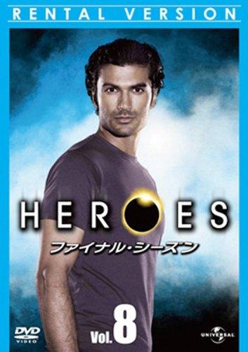 HEROES - ヒーローズ - ファイナル・シーズン Vol.8