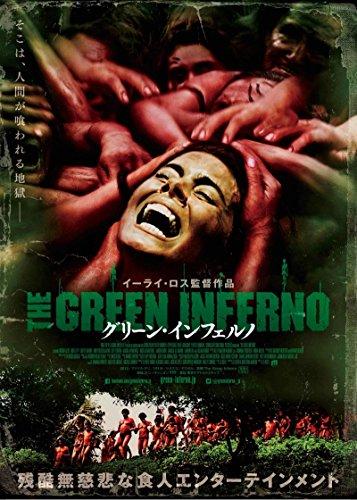 グリーン・インフェルノ [Blu-ray]