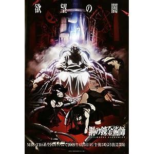Fullmetal Alchemist (TV) Poster (11 x 14 Inches - 28cm x 36cm) (2003) Japanese Style C -(Les Baxter)(Eileen Barton)