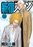 新宿スワン 18 (ヤングマガジンコミックス)