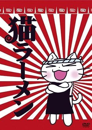 猫ラーメン DVD