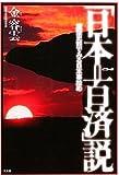 「日本=百済」説—原型史観でみる日本事始め