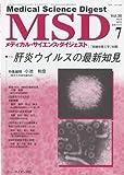 MSD (メディカル・サイエンス・ダイジェスト) 2010年 07月号 [雑誌]