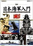 図説日本海軍入門—歴史、作戦から組織、兵器まで!! 「帝国海軍」のすべてをわかりやすく解説 (歴史群像シリーズ)