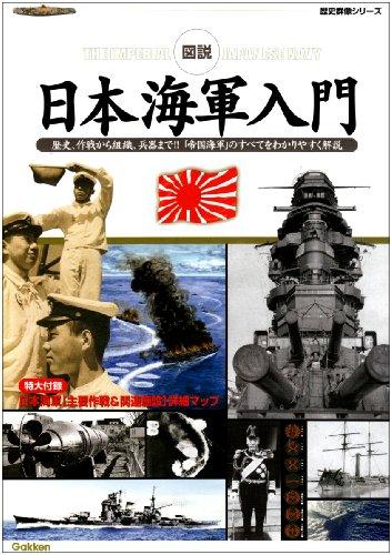図説日本海軍入門―歴史、作戦から組織、兵器まで!! 「帝国海軍」のすべてをわかりやすく解説