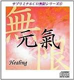 サブリミナルCD無限シリーズ6「元氣~ヒーリング」潜在意識を書き換える7つのプロセス