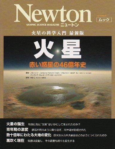 火星-赤い惑星の46億年史―火星の科学入門最新版 (NEWTONムック)