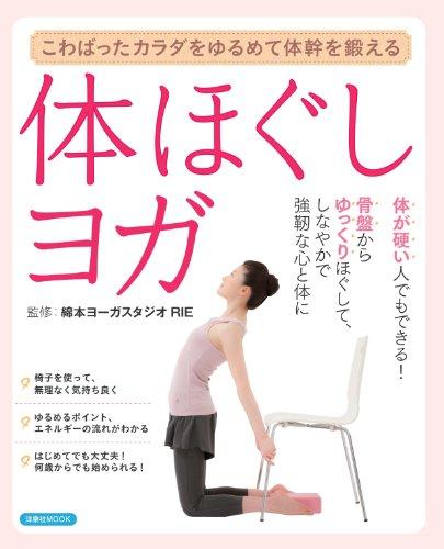体ほぐしヨガ (洋泉社MOOK)