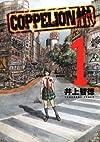COPPELION(1) (ヤンマガKCスペシャル)