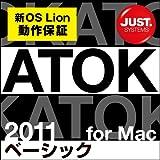 ATOK 2011 for Mac [ベーシック] 通常版 DL版 [ダウンロード]