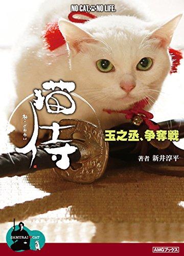【小説】 猫侍 玉之丞、争奪戦 (AMGブックス②)