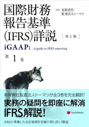 国際財務報告基準(IFRS)詳説 第1巻