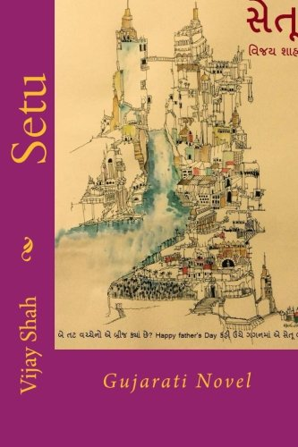 Setu: Gujarati Novel (Guarani Edition)