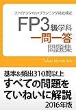 FP3級 学科 一問一答問題集 2016年版