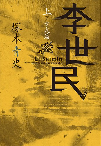 李世民 (上) 玄武篇 (日経文芸文庫)