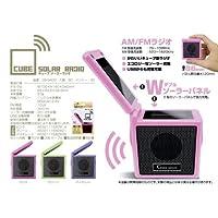 電池不要!ソーラー充電式 AM FMラジオ 最大5時間使用キューブラジオ(カラーはおまかせになります。)CB-G402