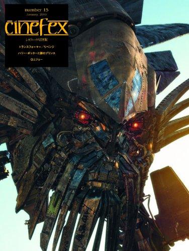 Cinefex No.15 日本版 ―トランスフォーマー/リベンジ―