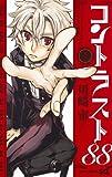 コントラスト88 1 (ジャンプコミックス)