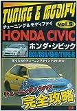 EK4/EG6/EK9/TYPE-R ホンダ シビック チューニング&モディファイ VOL.5 [DVD]