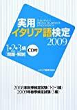 実用イタリア語検定2009 1・2・3級