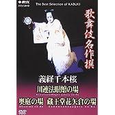 歌舞伎名作撰 義経千本桜 四の切 [DVD]