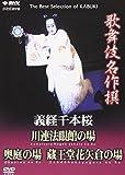 歌舞伎名作撰 義経千本桜 四の切[DVD]