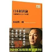 日本経済論―「国際競争力」という幻想 (NHK出版新書 340)