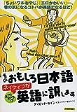 そのおもしろ日本語、ネイティブが(むりやり!?)英語に訳します