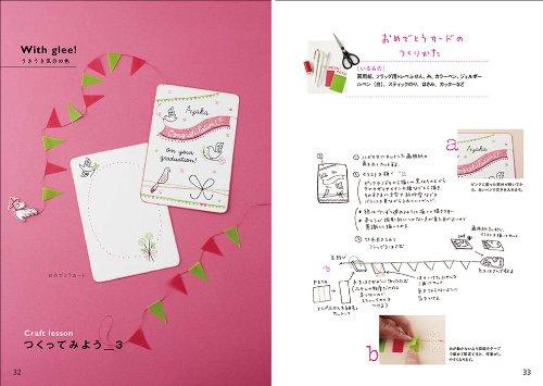 暮らしを楽しむシーン別 かわいいイラストと配色のアイデアブック