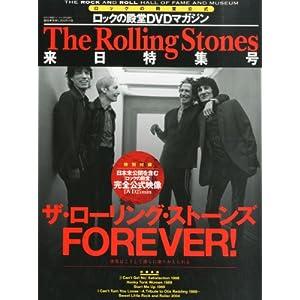 ロックの殿堂DVDマガジン The Rolling Stones(NHK大相撲ジャーナル2014年4月号増刊)