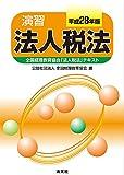 演習法人税法 (平成28年版)