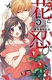 花と忍び 分冊版(5) (なかよしコミックス)