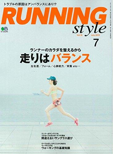Running Style (ランニング・スタイル) 2015年 07月号