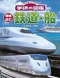 鉄道・船 (ニューワイド学研の図鑑)