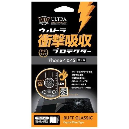 Buffウルトラ衝撃吸収プロテクターiPhone4/4sフルセット前後側面BE-002