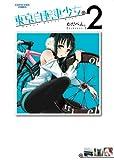東京自転車少女 (アース・スターコミックス)