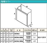 パロマ ガス給湯器 配管カバー【HCFA-5 600L】 オプション部材